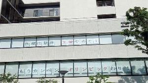http://jurnalmadani.com/assets/berita/thumb/kecil-55098788905-rumah_sakit_tachikawa_sogo_di_tokyo_bertuliskan_'medis_sudah_mentok._hentikan_olimpiade'